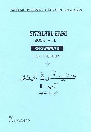 [عکس: Grammar%20Book%20-%201.jpg]